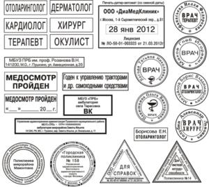 Медицинские печати и штампы