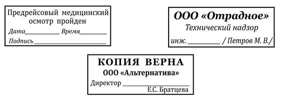 Факсимиле со штампом