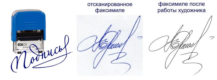Факсимиле с подписью