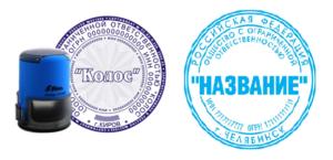 Удостоверительные печати и штампы