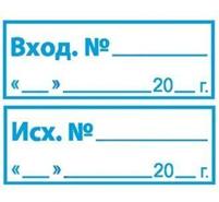 Регистрационный штамп