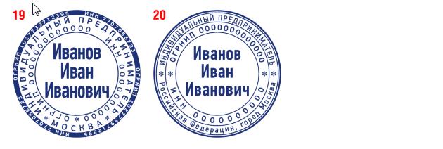 Варианты печатей для ИП