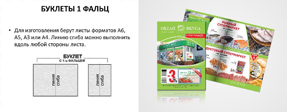печать рекламного буклета в один фальц
