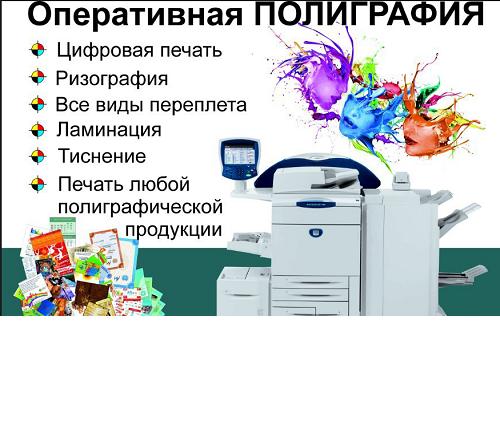 Оперативная полиграфия